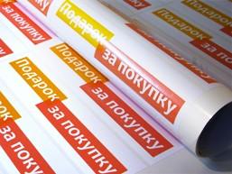 Полноцветные <a href='#'>наклейки</a>