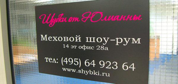 Рекламные таблички