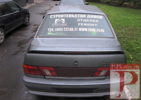 Автомобильные наклейки «коммерческой направленности»