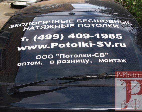 Реклама на машине или как использовать заднее стекло