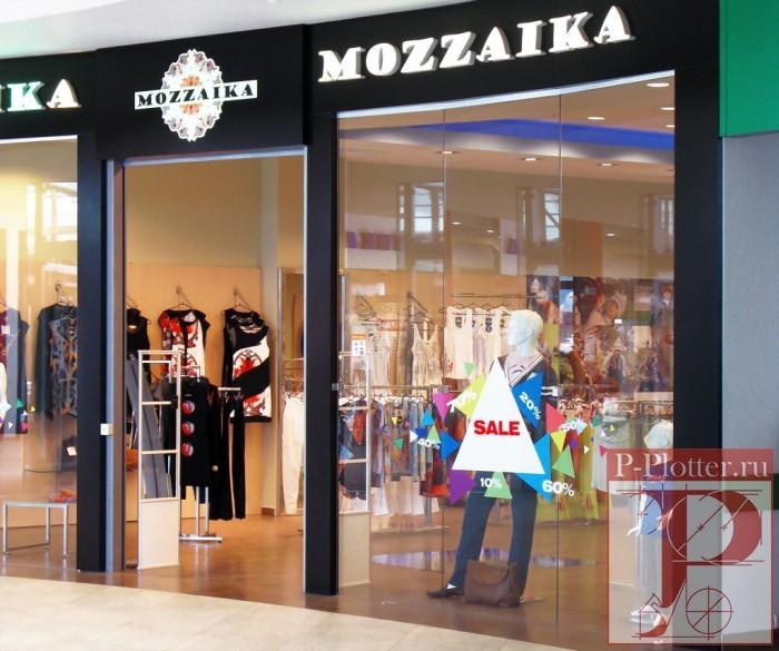 <a href='#'>Наклейки</a> Sale для магазина одежды Mozzaika
