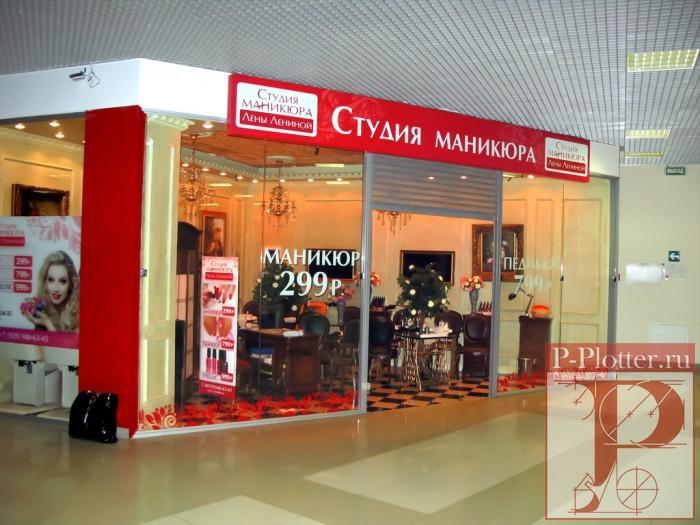 Оформление стеклянных витрин Студии маникюра Лены Лениной