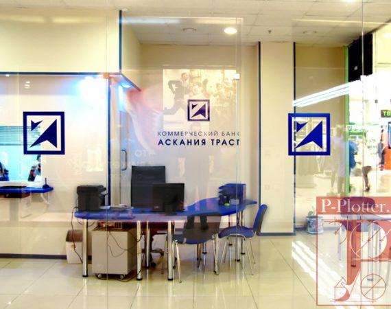 Оформление банковских центров по обслуживанию клиентов