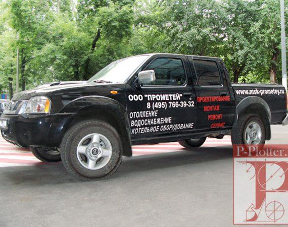 Изготовление рекламы на авто: заказ «Прометей»
