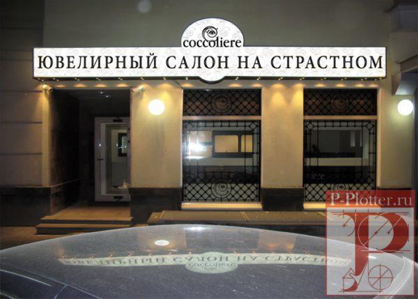 Декоративное оформление витрин ювелирного бутика Сoccoliere