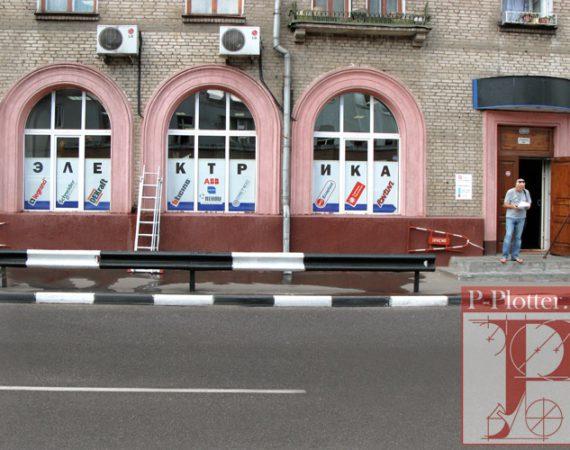 Оклейка пленкой витрин магазина ЕС Электрик