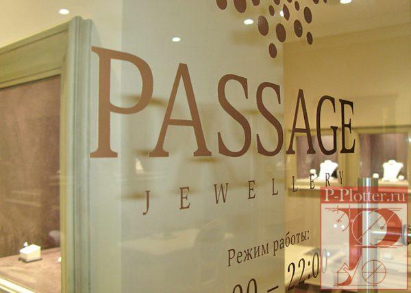 График работы на витрину для ювелирного дома PASSAGE
