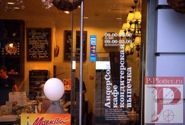 Наклейки для оформления витрины кафе АндерСон