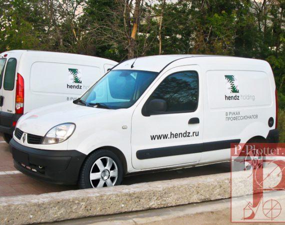 HENDZ Holding брендирование авто наклейками