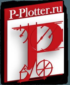 Компания P–plotter - творчество это наш успех!