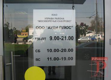 наклейка на витрину график работ