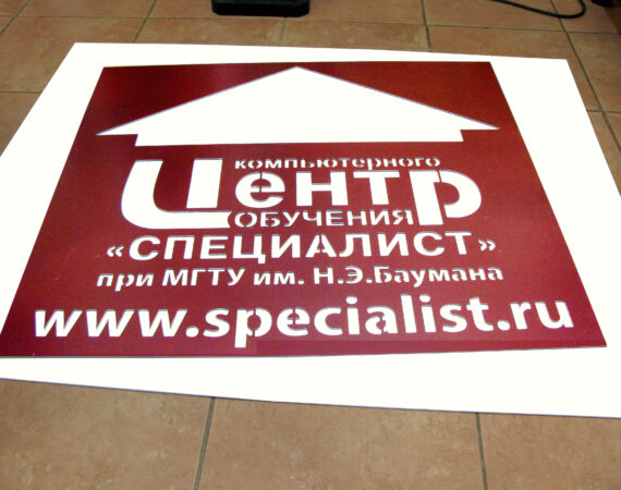 Stencil for advertising on asphalt for the training center Specialist